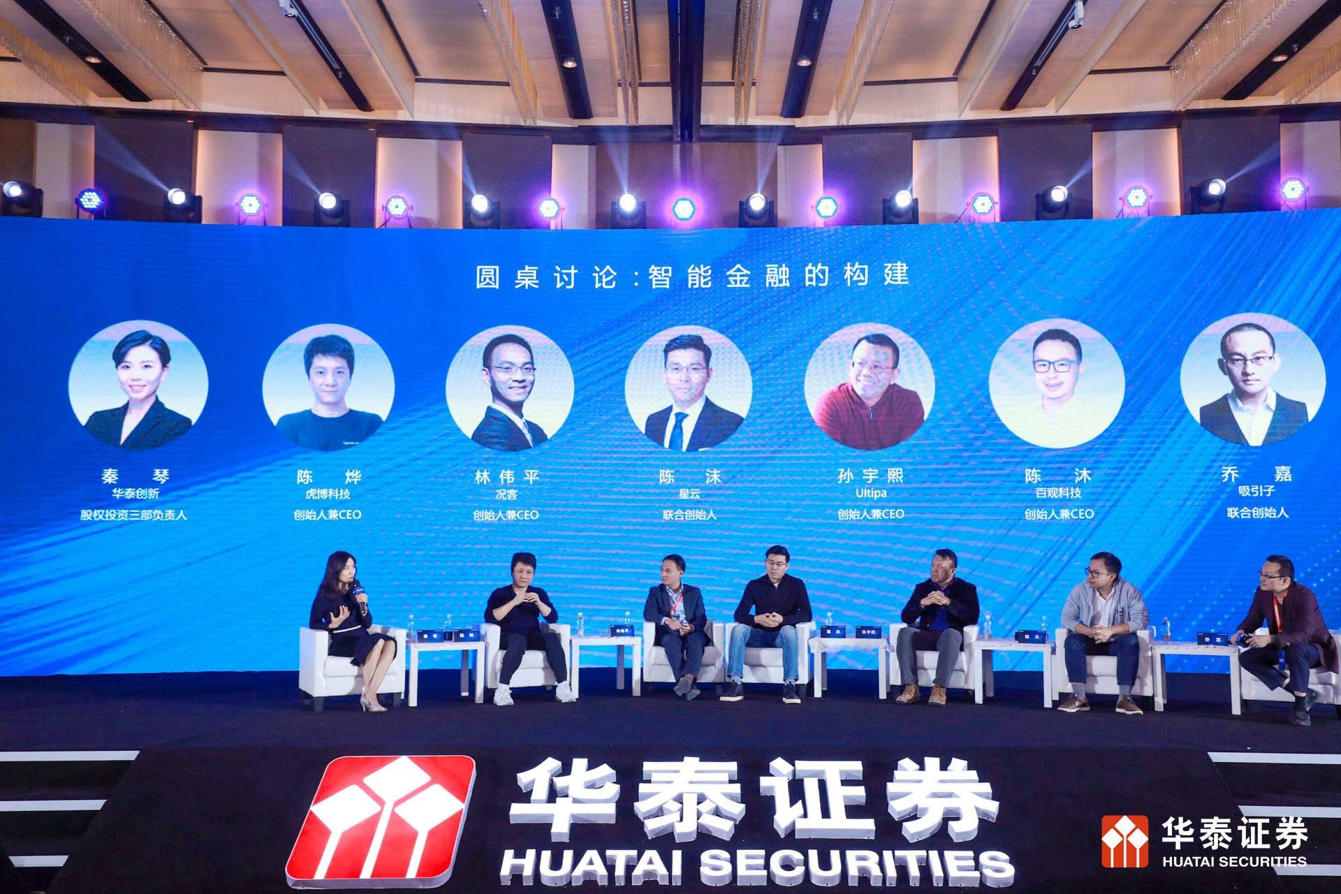 CEO Attends Financial Summit and Ultipa Injects New Momentum into Fintech - Ultipa Graph