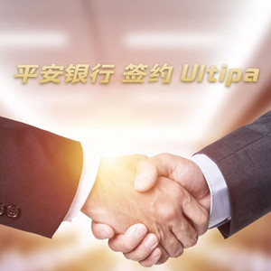 Ultipa Won A Contract from Ping An Bank